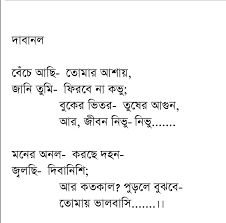 Love Letter For Gf In Bengali