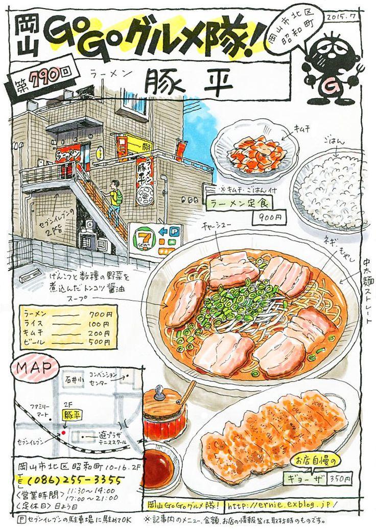 ramen tonpei okayama japan 岡山市北区 ラーメン豚平