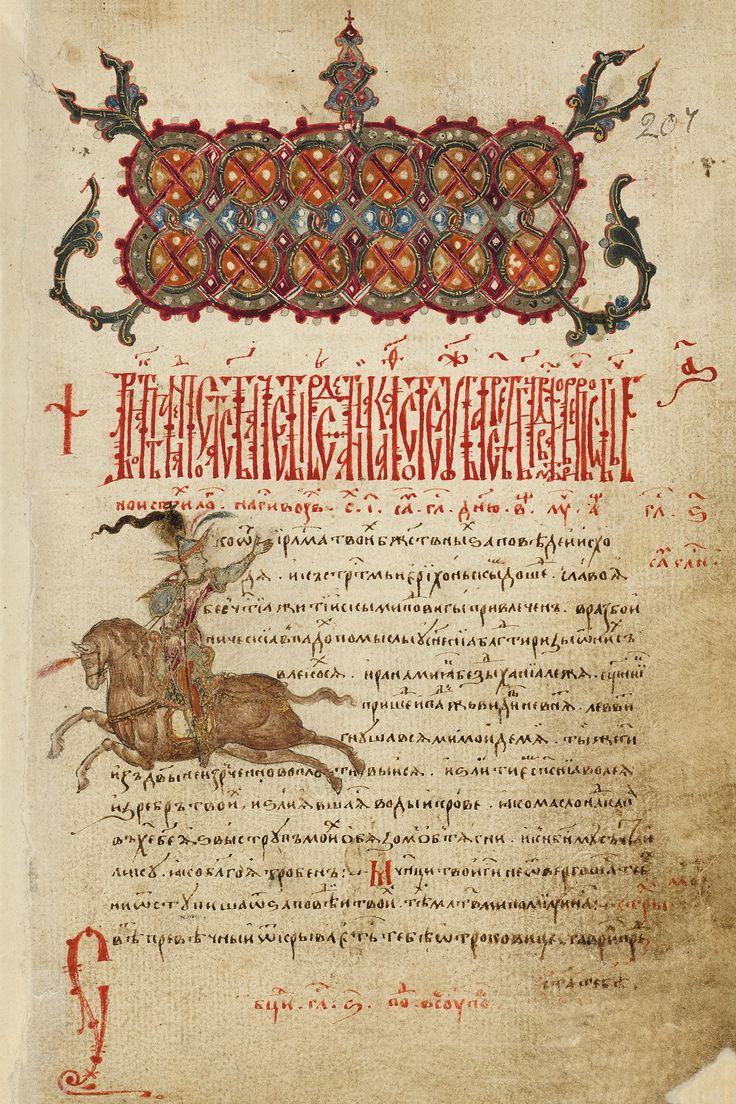 Буслаевская псалтирь, к. XV в. 19,7×13,2 см, РГБ вязь, буквица