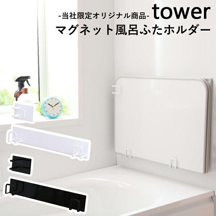 予約商品 風呂ふたフック マグネット風呂ふたホルダータワー