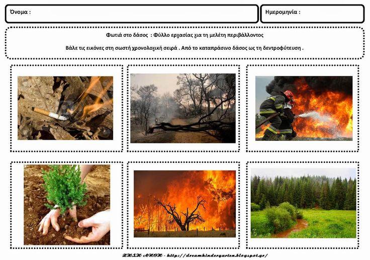 Το νέο νηπιαγωγείο που ονειρεύομαι : Φύλλα εργασίας με θέμα : Φωτιά στο δάσος