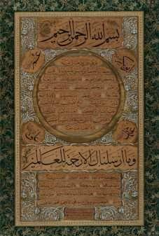 Besmele, Hazret-i Muhammed'in vasıfları ve dört Halife'nin isimleri yazılı. satır araları beynessüturlu. rokoko tarzında tezhiplenmiş. İç kısmı iğne perdahlı sıvama altın üzerine muhtelif renkte dal, yaprak ve çiçek motifleriyle bezeli. dış pervazı nefti yeşil zemin üzerine iki renk altın stilize bitkisel motiflerle çevrili.