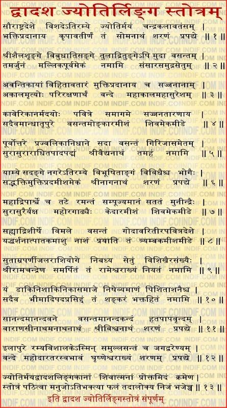 II Dwadash Jyotirlinga Stotram II श्री द्वादश ज्योतिर्लिङ्ग स्तोत्रम्