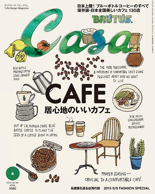 『居心地のいいカフェ』Casa BRUTUS No. 181   カーサ ブルータス (Casa BRUTUS) マガジンワールド