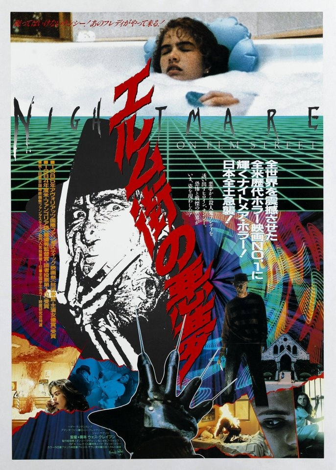 A nightmare on Elm Street (1984)  Japanese poster