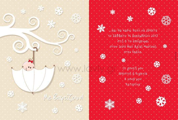 προσκλητήρια βάπτισης για αγόρια και κορίτσια για τα χριστούγεννα, μπομπονιέρες γάμου, μπομπονιέρες βάπτισης, Χειροποίητες μπομπονιέρες γάμου, Χειροποίητες μπομπονιέρες βάπτισης