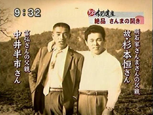 【画像あり】明石家さんまの父親・杉本恒と友人が並んだ写真wwwwww