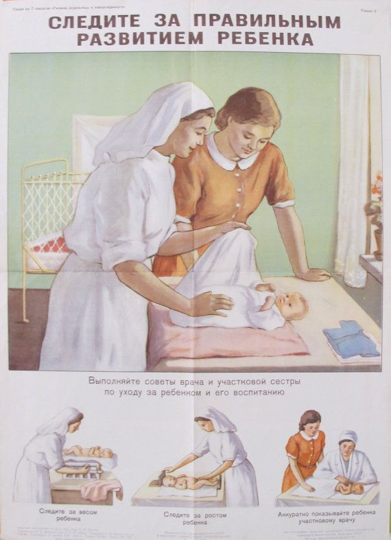 1957 Vintage Soviet Poster Russian Health Poster by PosterRomance