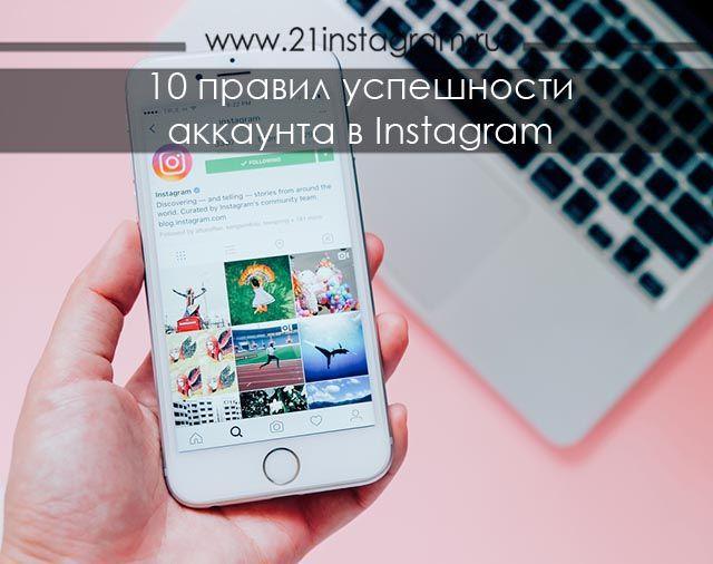 ✅10 правил успешности аккаунта в Instagram ⠀⠀⠀⠀⠀⠀⠀⠀⠀ ⚡Полностью заполненное описание профиля. Для того, чтобы пользователь понимал, чью ленту он просматривает. В противном случае просмотр фотографий превратится в развлечение и будет способствовать чей-то затяжной прокрастинации :) Тем более, что при отсутствии описания пользователю тяжело будет найти вас снова, а следовательно, и воспользоваться вашим товаром. ⠀⠀⠀⠀⠀⠀⠀⠀⠀ ⚡Использование #хештегов. Хештеги имеются во многих социальных сетях, но…