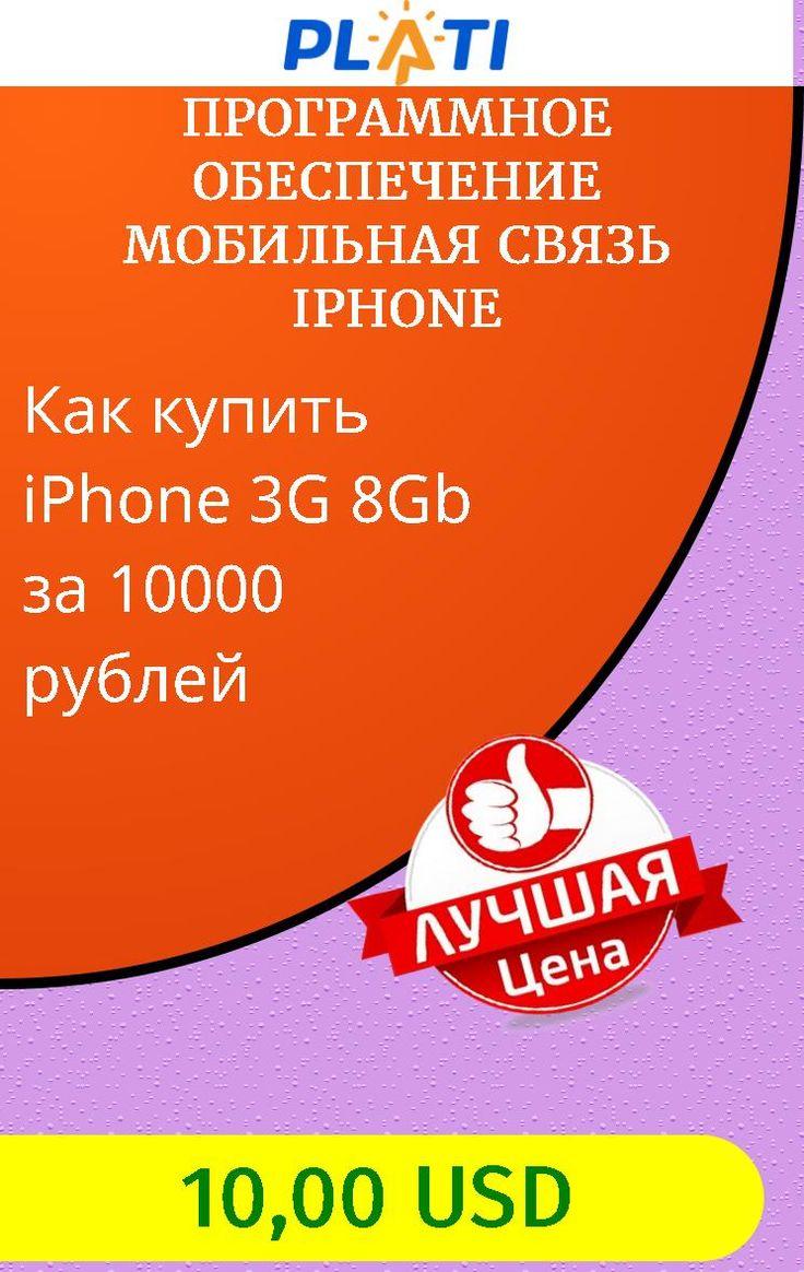 Как купить iPhone 3G 8Gb  за  10000 рублей Программное обеспечение Мобильная связь iPhone