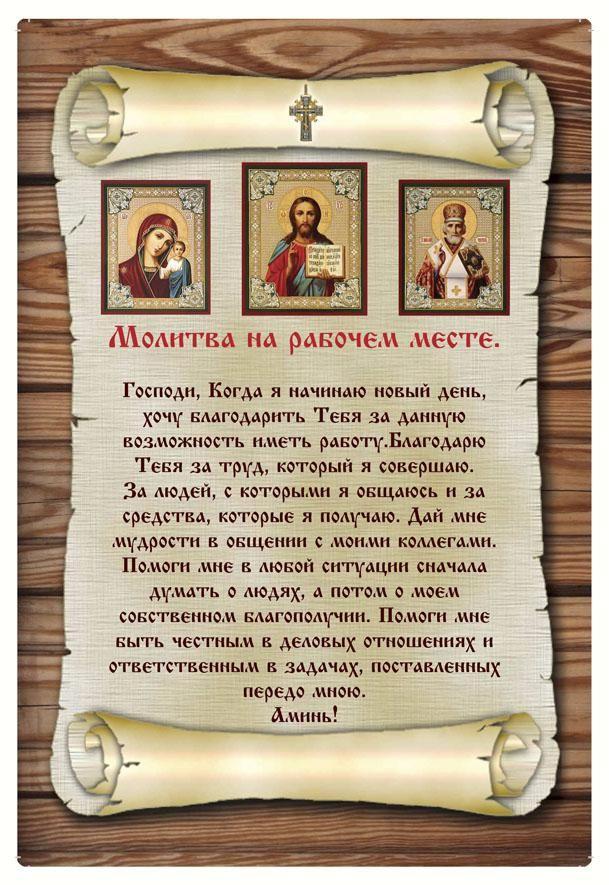 Молитвы на удачу на каждый день
