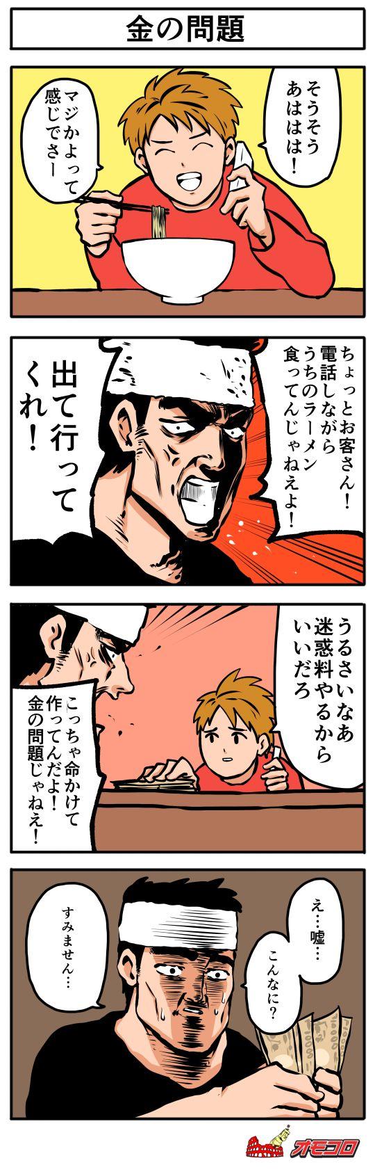 【4コマ漫画】金の問題 | オモコロ あたまゆるゆるインターネット