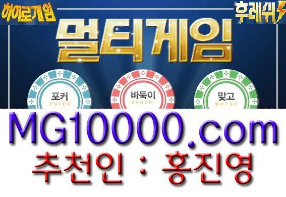 ★멀티게임★히어로게임★바둑이게임★일레븐게임★신게임★놀토게임★올리브게임★온라인바둑이★온라인포커★넷마블★피망★후레쉬게임★땡큐게임★추천인 : 홍진영 Mg10000.com