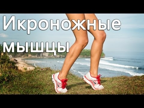 Тренировка для икроножных мышц   Видео по заявкам - YouTube