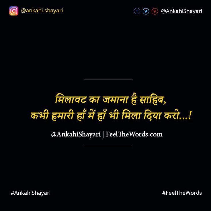 मिलावट का जमाना है साहिब #AnkahiShayari #Shayari #FeelTheWords #HindiShayari #2LineShayari