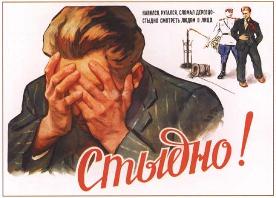 Shame! – He got drunk, swore, smashed a tree – he is ashamed to look people in the face (1958, N. Velezheva, N. Kuzovkin)