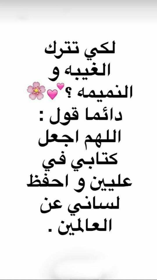 أدعية و أذكار تريح القلوب تقرب الى الله Quran Quotes Love Islamic Phrases Islamic Inspirational Quotes