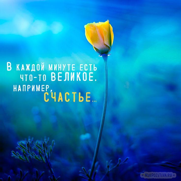 картинки с цитатами про счастье менее важным