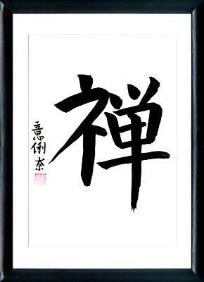 La calligraphie japonaise. Kanji Zen