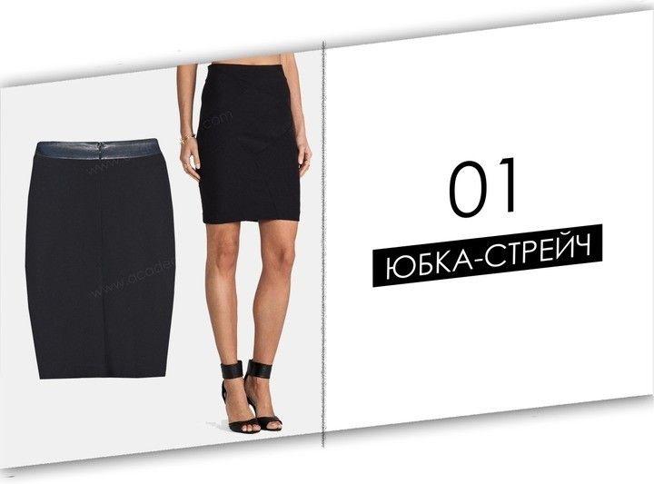 ✿  ЮБКА-СТРЕЙЧ — это короткая (выше колена) юбка из эластичной ткани, которая обтягивает бедра.  Кому подходит? Такие модели подходят девушкам с красивыми, стройными ногами. Носить их нужно очень осторожно. Важно помнить, что при очень маленьком росте лучше отказаться от мини, чтобы не «резать» фигуру поперек. Юбка-стрейч — идеальный выбор для девушек типа «ПЕСОЧНЫЕ ЧАСЫ».