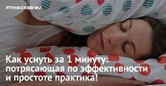 Потрясающая по эффективности и простоте практика, которая позволит очень быстро засыпать.