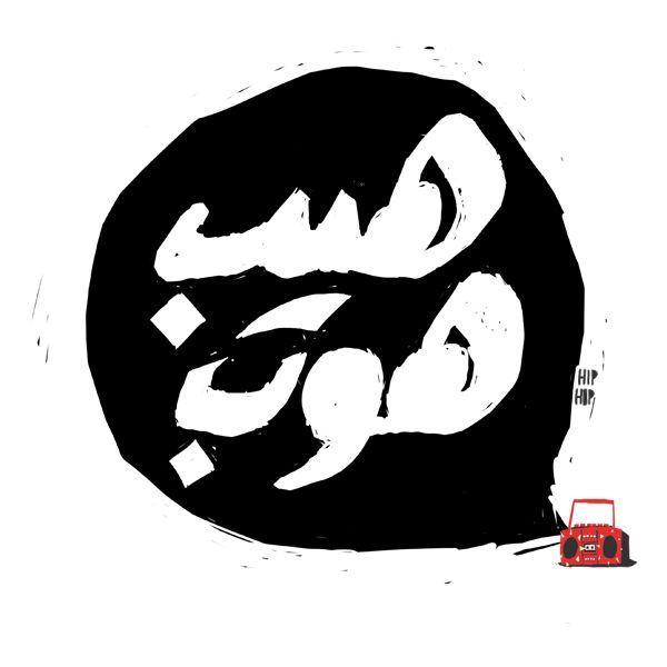 Arabic Typography @Behance by @manaraart