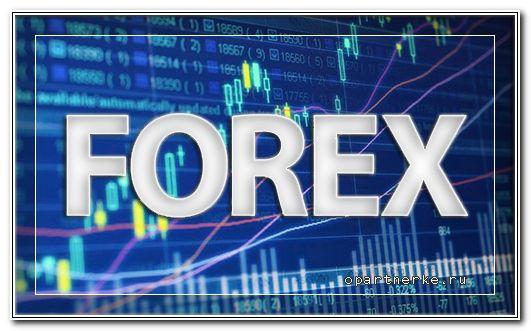 Суть торговли на бирже Форекс