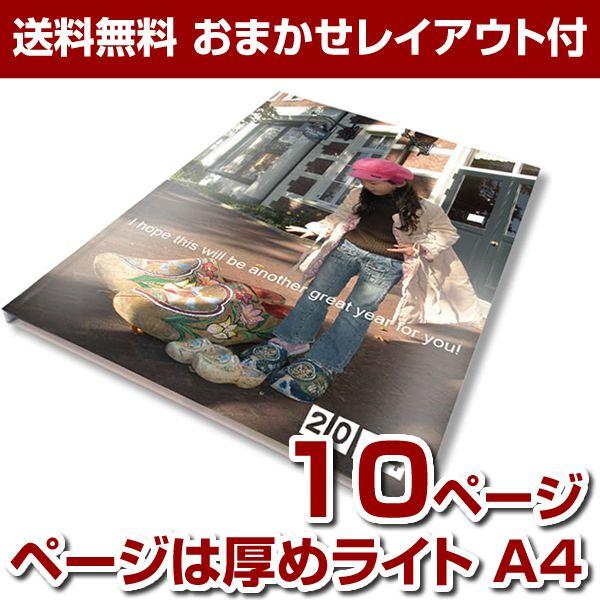 簡単!写真を送るだけでデザイナーがレイアウトします!高級感のあるおしゃれなフォトブック!。【送料無料】【レイアウト込】ページは厚めライト A4 10ページ フォトブック作成|ウェディングアルバム|結婚写真アルバム|フォトブック DVD収納|アルバム ケース付|高級 フォト アルバム|成人式記念写真アルバム|ブック レザー 皮