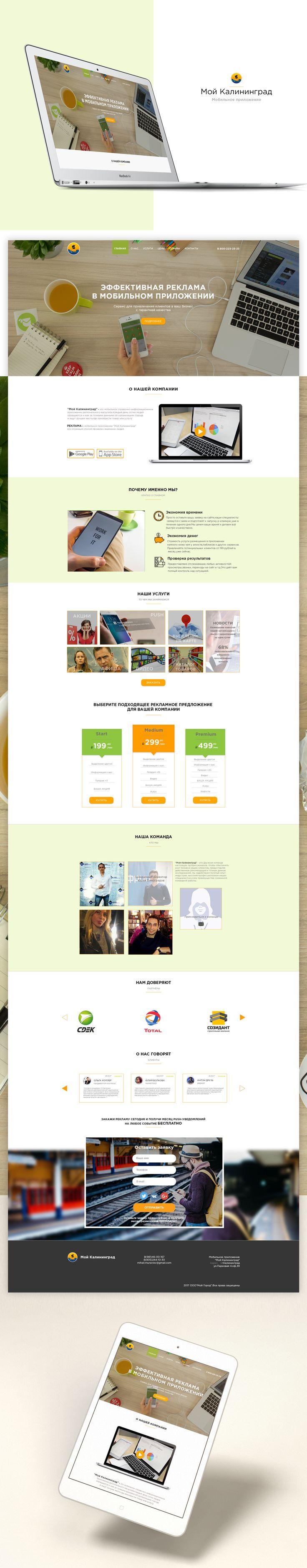 Ознакомьтесь с моим проектом @Behance: «Advertising in mobile.» https://www.behance.net/gallery/53833477/Advertising-in-mobile