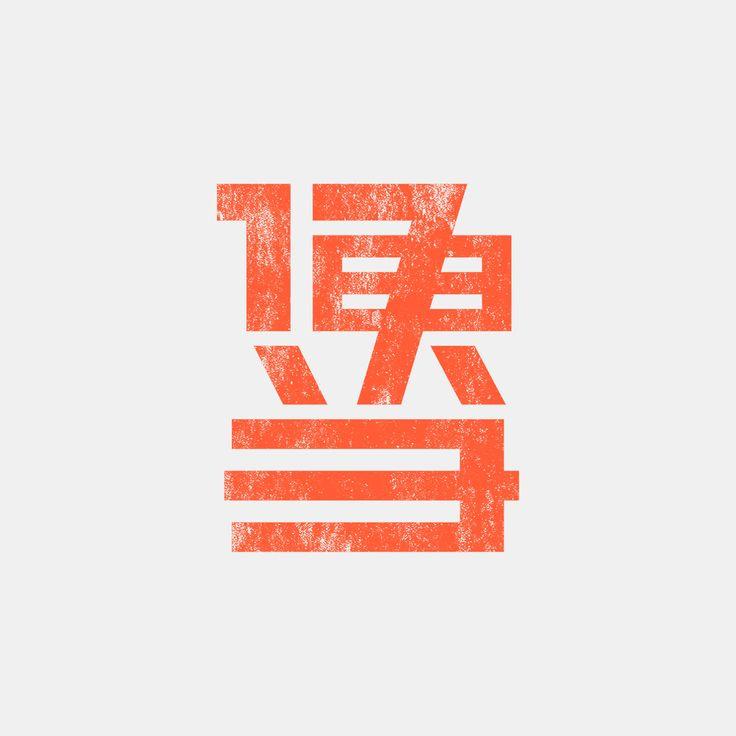 黑秀網 HeyShow.com - 台灣設計師入口網站,設計人與設計創意作品大本營! > 設計文章 > 視覺設計 > 飢餓感所賦予的創作爆發力! Ainorwei Design