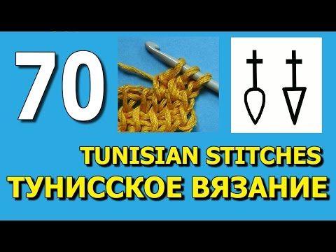 Тунисское вязание - Основные приемы тунисского вязания - Лицевая петля с накидом…
