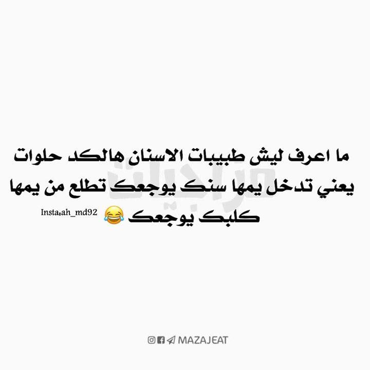 منشن الهم متابعه لقناتنه ع التلكرام Https T Me Mazajeat Ahmed Math Math Equations Equation
