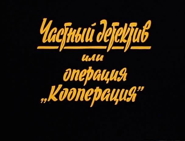 «Частный детектив, или Операция «Кооперация»», Леонид Гайдай, СССР, 1989