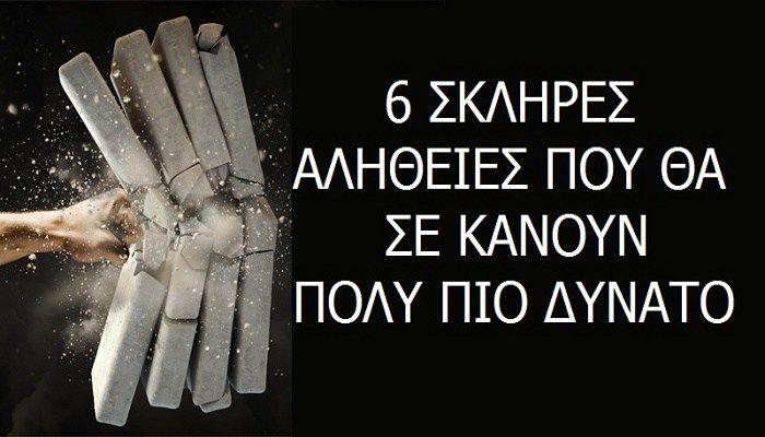 Magazino1: 6 Σκληρές Αλήθειες για τη Ζωή που θα σε Κάνουν Δυν...