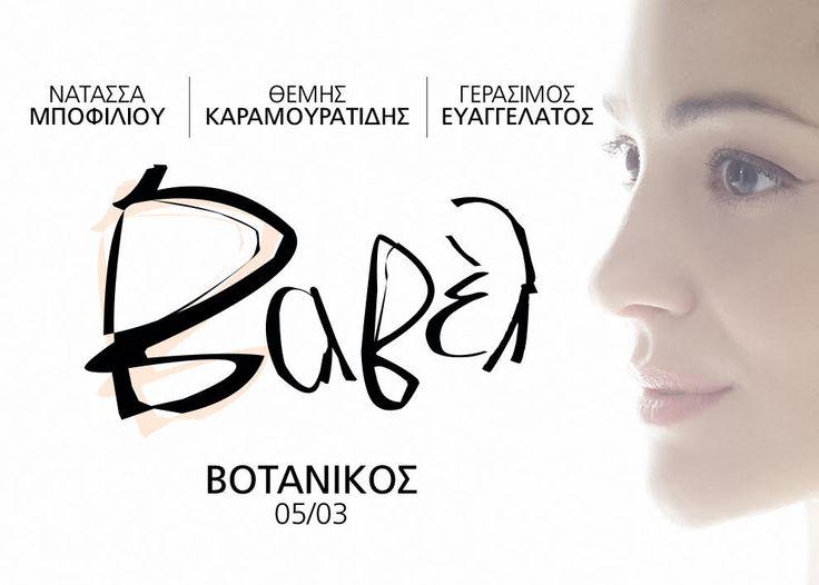 Νατάσσα Μποφίλιου, Θέμης Καραμουρατίδης & Γεράσιμος Ευαγγελάτος @ Βοτανικός Live Stage - Ev Art