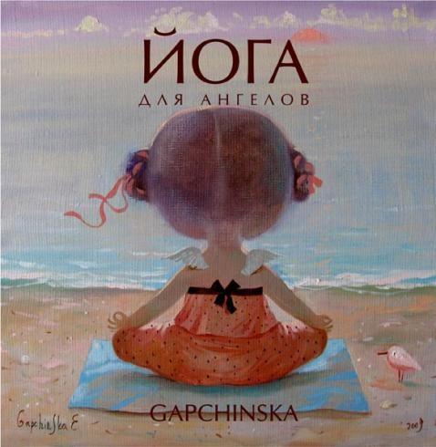 Ukrainian artist. Evgenia Gapchinska
