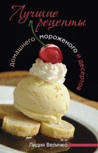 Книга Лучшие рецепты домашнего мороженого и десертов