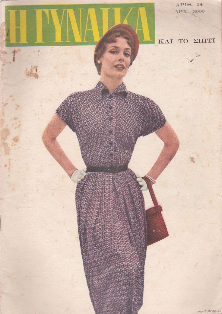 """Περιοδικό """"ΓΥΝΑΙΚΑ"""", τεύχος 14. Αθήνα, 1950. """"GYNAIKA"""" (WOMAN) fashion magazine, vol. 14. Athens 1950. Collection Peloponnesian Folklore Foundation, Nafplion"""