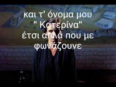 ΚΑΤΕΡΙΝΑ ΓΩΓΟΥ - ΕΛΑ ΝΑ ΣΟΥ ΠΩ - Φάνυ Πολέμη