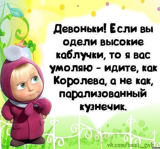 маша и медведь cute russian quote