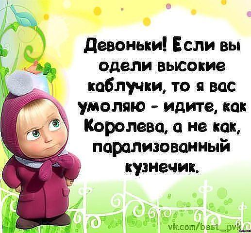 маша и медведь cute russian quote