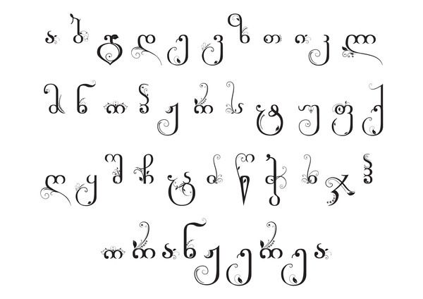 The amazing Georgian alphabet