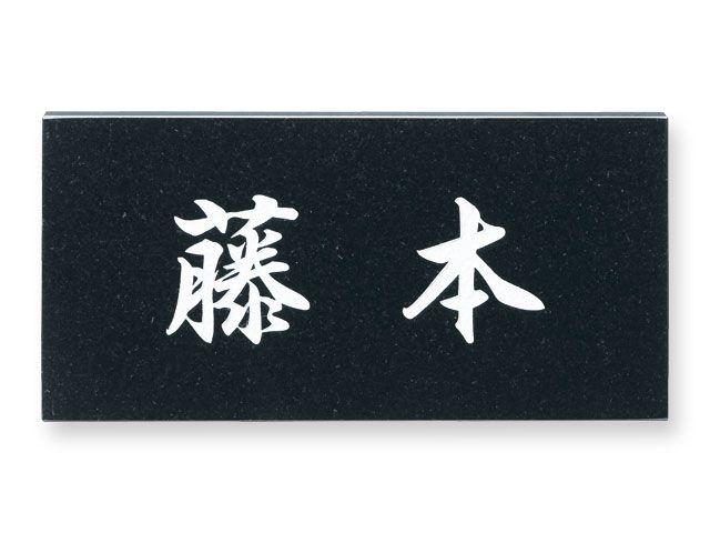 SLL-8-908 ミカゲ石L 般的な大きさの天然石表札よりも重量が軽い薄型タイプの天然石表札です。お取り付けも比較的しやすいです。文字とデザインは浅彫り仕上げ。丸三タカギ製。