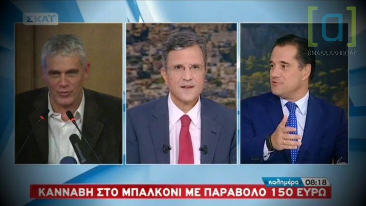 Άδωνις: Η πρώτη επένδυση του ΣΥΡΙΖΑ είναι ο μπάφος