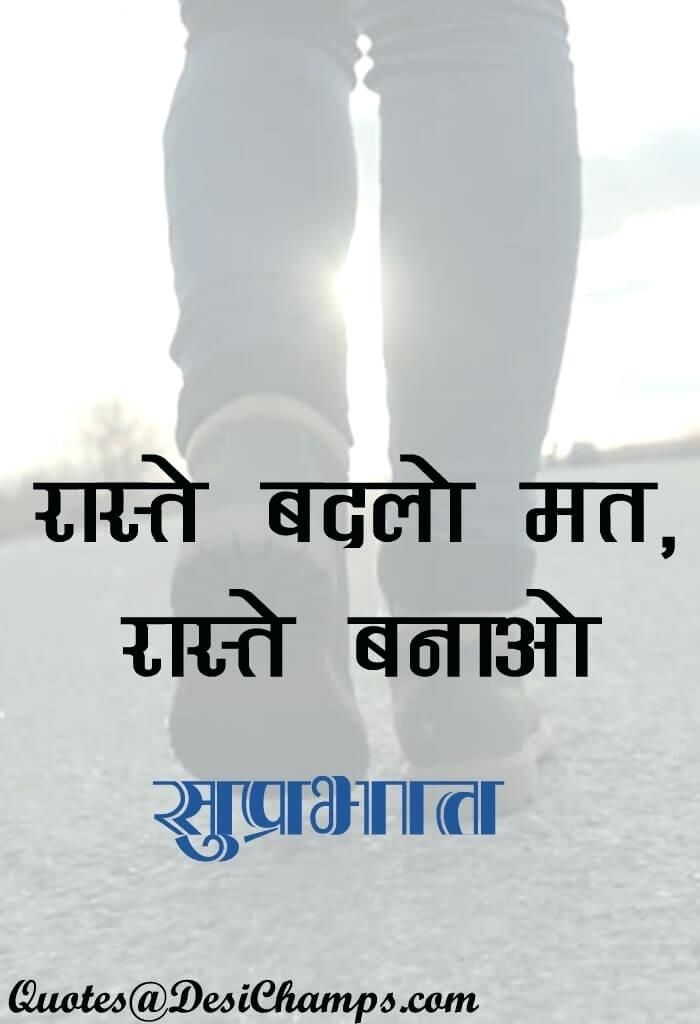 61 Motivational Quotes In Hindi Hd