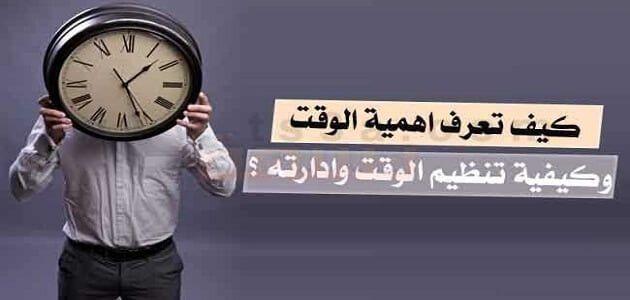 بحث عن أهمية تنظيم الوقت في حياة الإنسان Silver Watch Time Management Silver