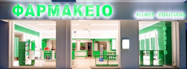 Pharmacy by Zouridakis Architects, Gazi – Crete, Greece » Retail Design Blog
