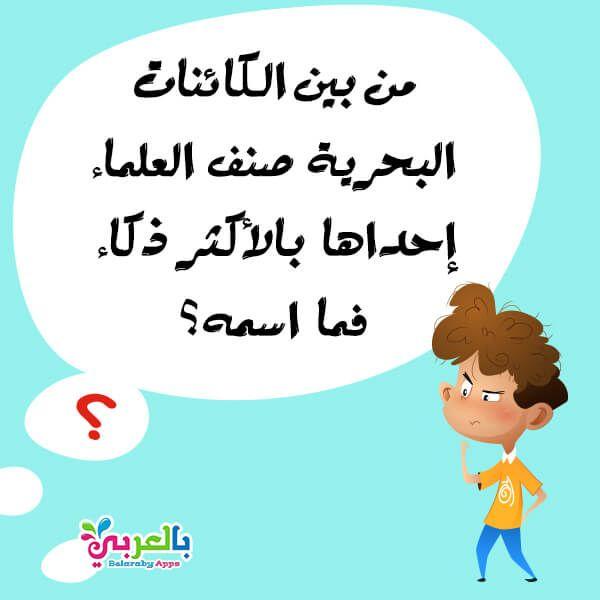 800 أسئلة عامة 2021 واجابتها معلومات عامة مسابقة ثقافية رائعة بالعربي نتعلم Pincode
