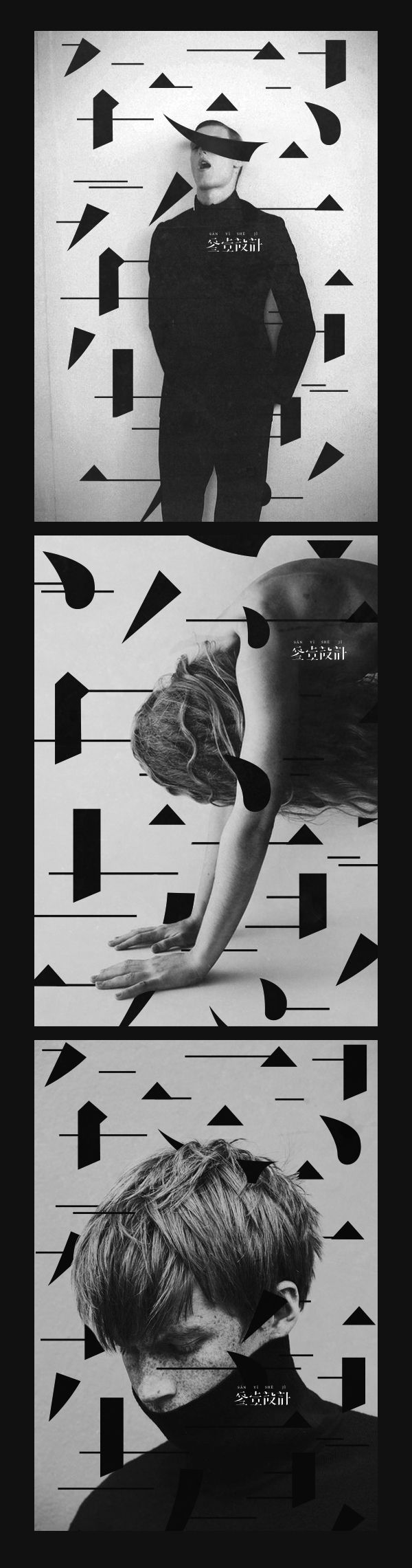 Poster design monochrome - Sanydesign Japanese Inspired Posters And Art Direction