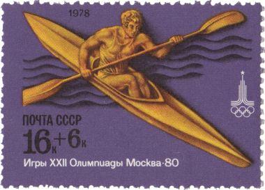 Гребля на байдарке из серии XXII летние Олимпийские игры 1980 года в Москве | Stamps.ru